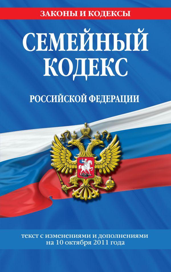 Семейный кодекс Российской Федерации : текст с изм. и доп. на 10 октября 2011 г.