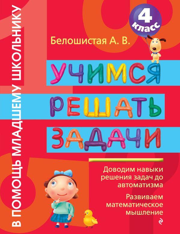 Скачать книгу учимся решать задачи 4 класс