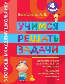 Белошистая А.В. - Учимся решать задачи. 4 класс обложка книги