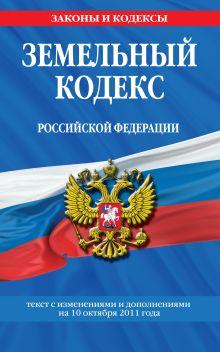 Обложка Земельный кодекс Российской Федерации : текст с изм. и доп. на 10 октября 2011 г.