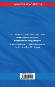 Обложка сзади Земельный кодекс Российской Федерации : текст с изм. и доп. на 10 октября 2011 г.