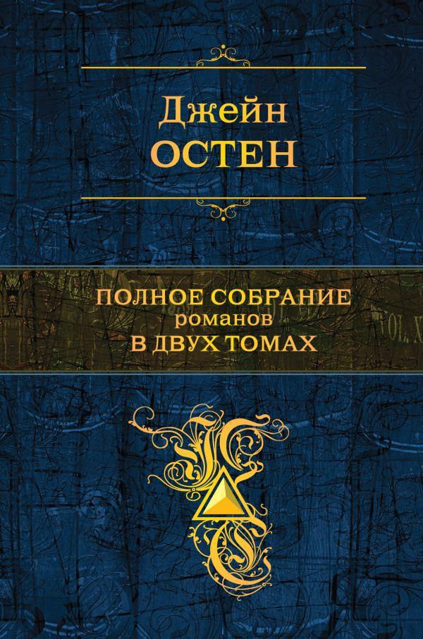 Полное собрание романов в двух томах. Том 2 Остен Дж.