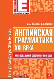 Обложка Английская грамматика XXI века: Универсальный эффективный курс А.А. Ионина, А.С. Саакян
