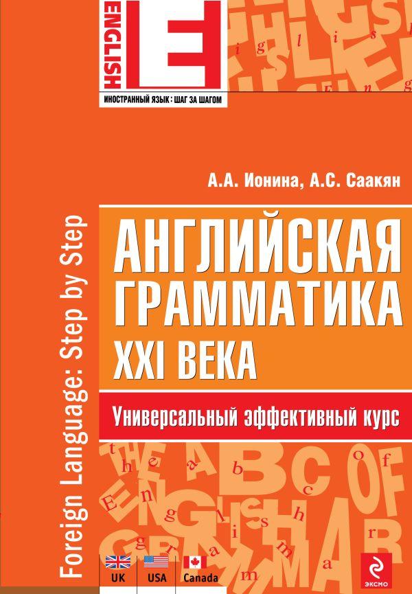 Английская грамматика 21 века ионина решебник