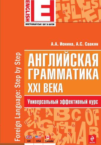 Английская грамматика XXI века: Универсальный эффективный курс Ионина  А.А., Саакян А.С.