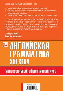 Обложка сзади Английская грамматика XXI века: Универсальный эффективный курс А.А. Ионина, А.С. Саакян