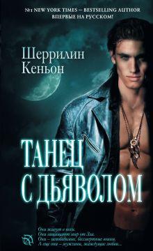Танец с дьяволом обложка книги