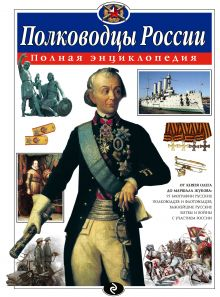 Полководцы России. Полная энциклопедия (ст. изд.)