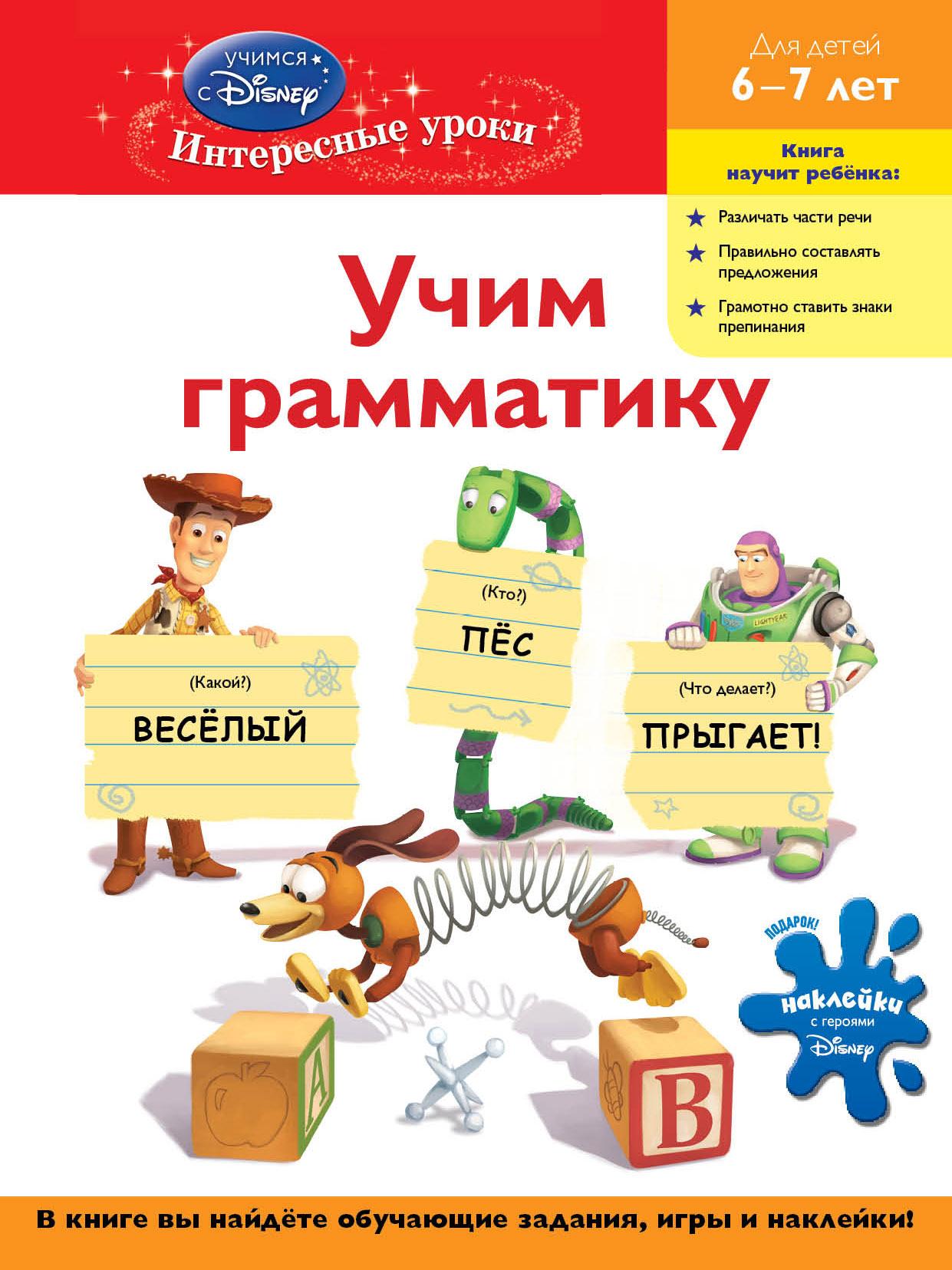Учим грамматику: для детей 6-7 лет (Toy story)