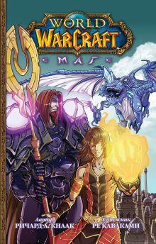 World of Warcraft. Маг обложка книги