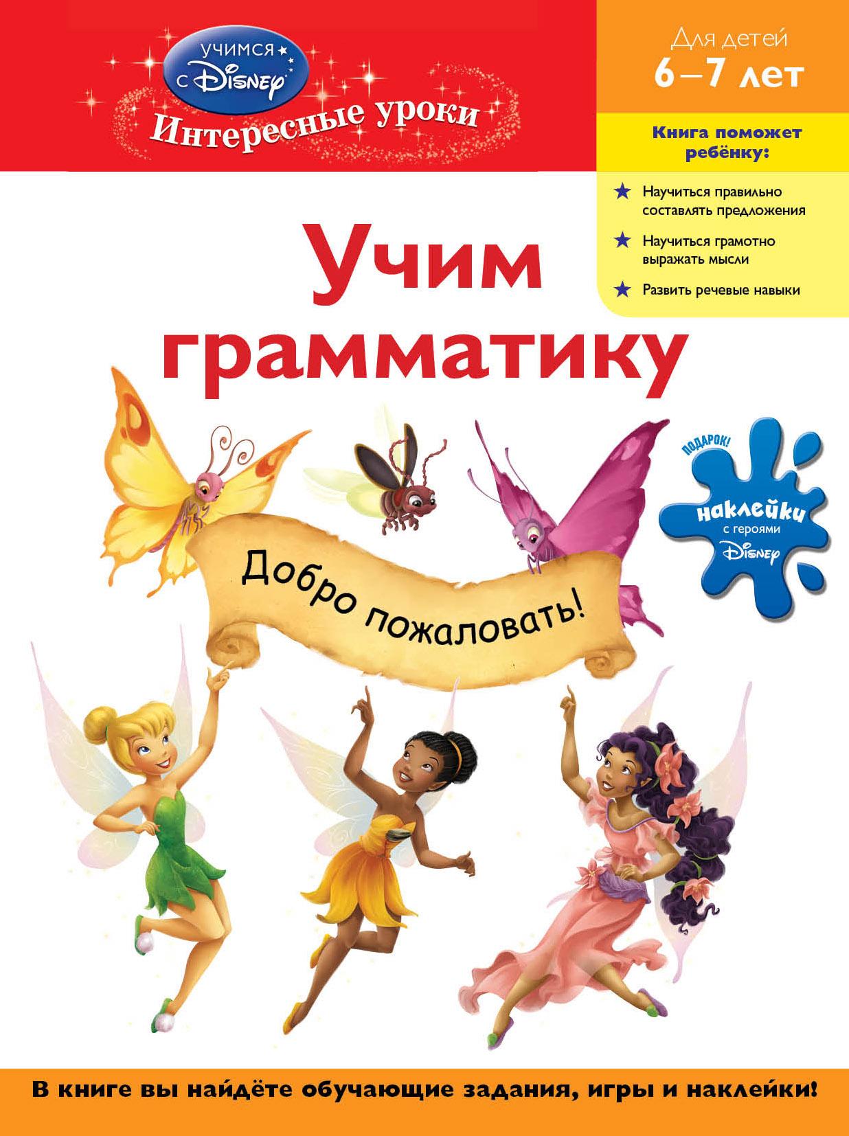 Учим грамматику: для детей 6-7 лет (Disney Fairies)
