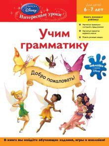 - Учим грамматику: для детей 6-7 лет (Disney Fairies) обложка книги