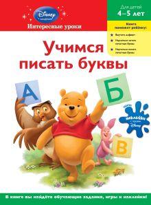 - Учимся писать буквы: для детей 4-5 лет (Winnie the Pooh) обложка книги