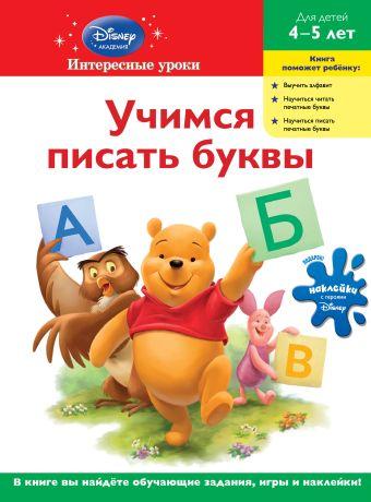 Учимся писать буквы: для детей 4-5 лет (Winnie the Pooh)
