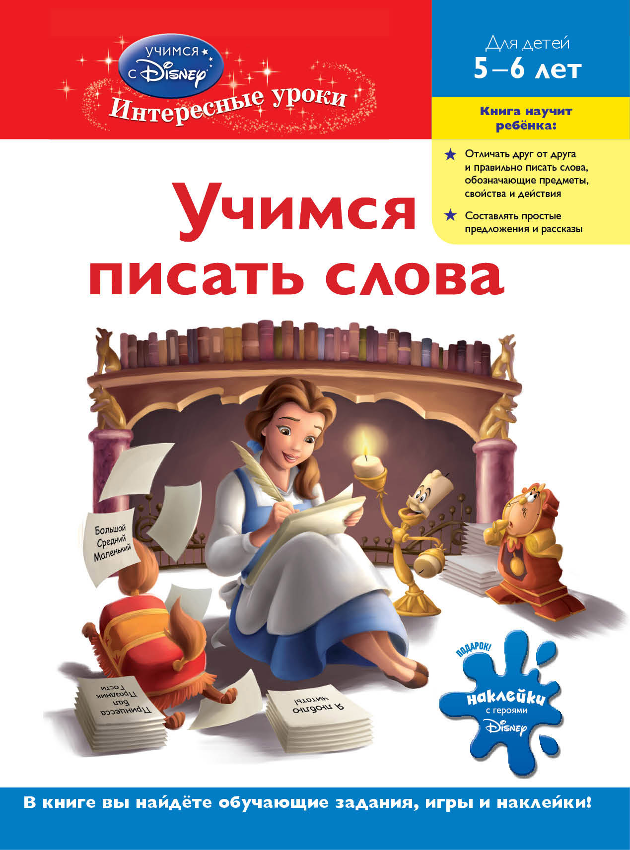 Учимся писать слова: для детей 5-6 лет (Disney Princess)