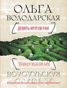 Обложка Девять кругов рая Ольга Володарская