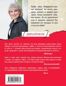 Обложка сзади Девять кругов рая Ольга Володарская