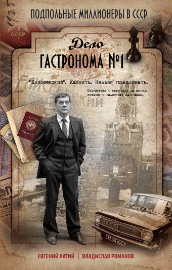 Дело гастронома №1 Латий Е.А., Романов В.И.