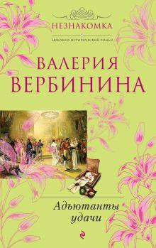Обложка Адъютанты удачи Валерия Вербинина