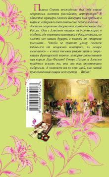 Обложка сзади Адъютанты удачи Валерия Вербинина