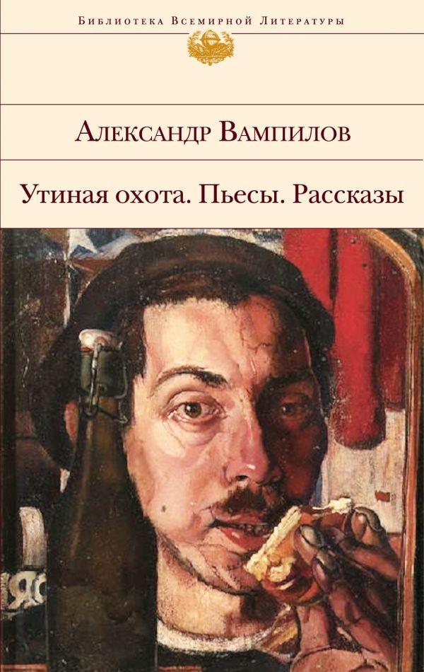 Книги вампилова скачать бесплатно