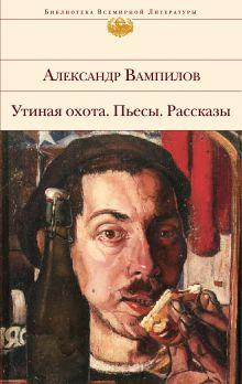 Вампилов А.В. - Утиная охота. Пьесы. Рассказы обложка книги