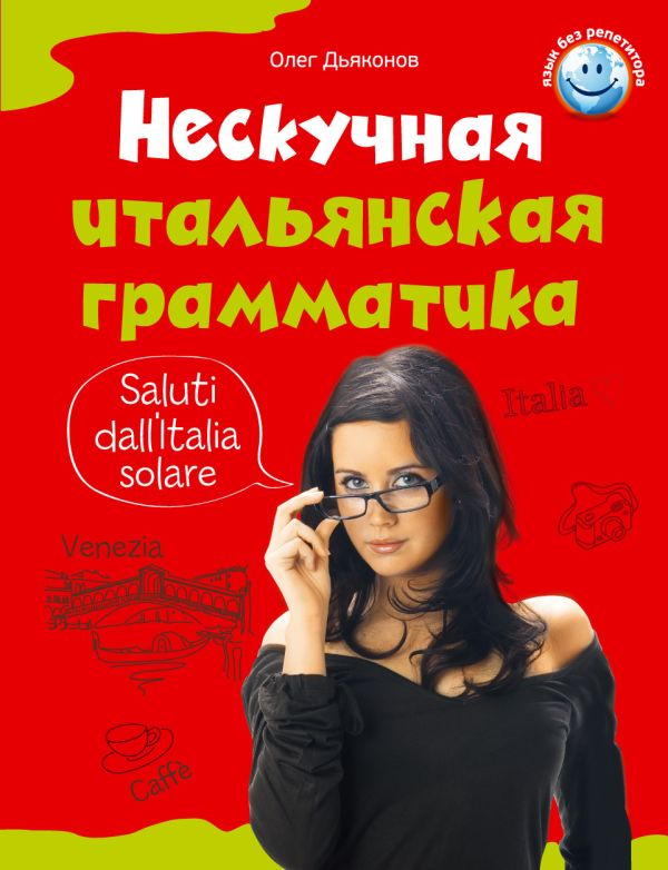 Нескучная итальянская грамматика Дьяконов О.В.