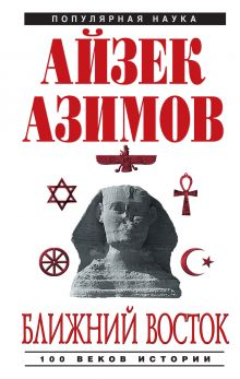 Азимов А. - Ближний восток: 100 веков истории обложка книги