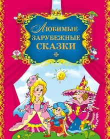 - Любимые зарубежные сказки обложка книги