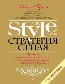 Гарсия Н. - Стратегия стиля. Принцип «лучше меньше, да лучше», чтобы выглядеть роскошно и покупать разумно обложка книги