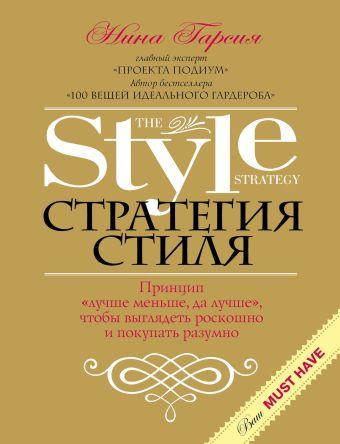 Стратегия стиля. Принцип «лучше меньше, да лучше», чтобы выглядеть роскошно и покупать разумно (KRASOTA. Иконы стиля) Гарсия Н.