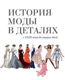 Стивенсон Н. - История моды в деталях. С XVIII века до наших дней обложка книги