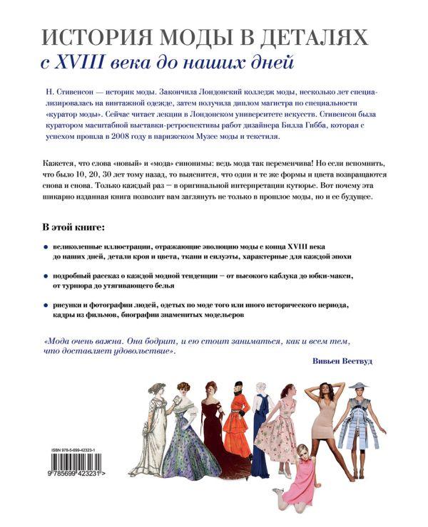 406854e81d97 Книга История моды в деталях С XVIII века до наших дней Н. Стивенсон ...