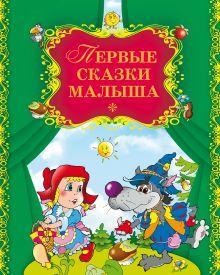- Первые сказки малыша обложка книги