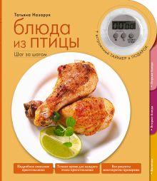 Назарук Т.В. - Блюда из птицы обложка книги