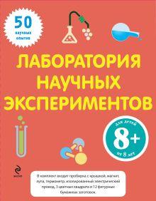 - 8+ Лаборатория научных экспериментов обложка книги