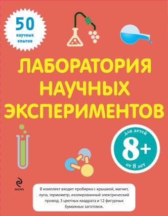 8+ Лаборатория научных экспериментов
