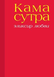 Чандвани А. - Камасутра. Эликсир любви (нов. оф.) обложка книги