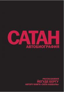 Берг Й. - Сатан: Автобиография, рассказанная Йегуде Бергу, автору книги Сила каббалы обложка книги