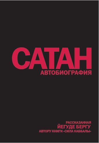 """Сатан: Автобиография, рассказанная Йегуде Бергу, автору книги """"Сила каббалы"""" Берг Й."""