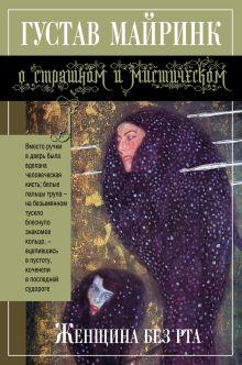 Майринк Г. - Женщина без рта обложка книги
