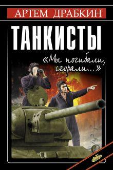 Танкисты. «Мы погибали, сгорали…» обложка книги
