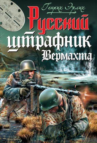 Русский штрафник Вермахта Эрлих Г.