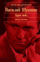 Шукшин В.М. - Брат мой...' обложка книги
