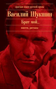 Шукшин В.М. - Брат мой... обложка книги