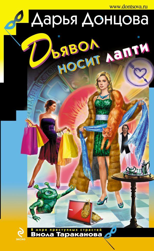 Дьявол носит лапти Донцова Д.А.