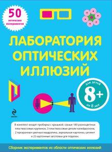 - 8+ Лаборатория оптических иллюзий обложка книги