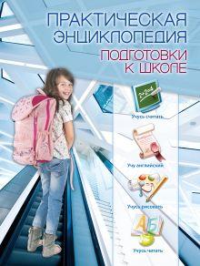 Практическая энциклопедия подготовки к школе (ПП оформление 1)