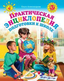 Практическая энциклопедия подготовки к школе (ПП оформление 2)