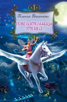 Беленкова К. - Повелительница теней обложка книги